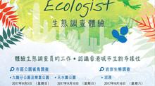 公民生態學家