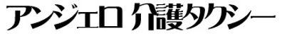 アンジェロ介護タクシー 文字jpeg.jpg