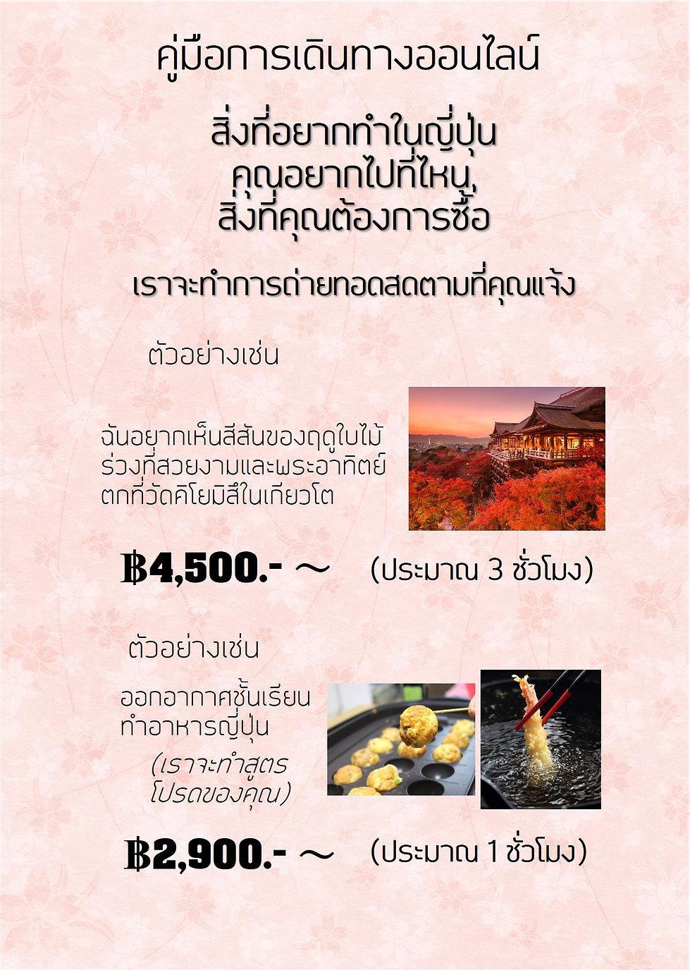 タイ語 オンラインツアー パワポ1.jpg