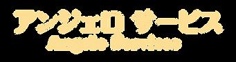 アンジェロサービス ロゴ PNG.png