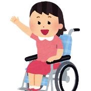 車椅子ご利用の方
