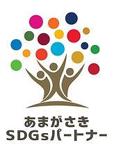 あまがさきSDSsパートナー ロゴ カラー 小.jpg