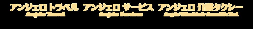 アンジェロ ロゴ PNG.png