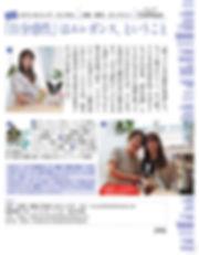 古川様 掲載データ.jpg