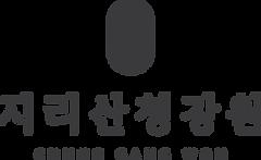 로고_지리산청강원.png
