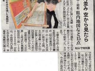 おもしろ古本市鳥瞰図特別展示愛媛新聞・朝日新聞に掲載されました。