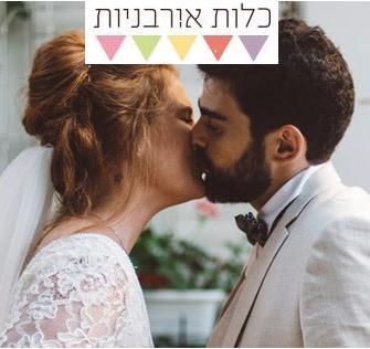 חתונה איתי ושני עם הלוגו_edited.jpg