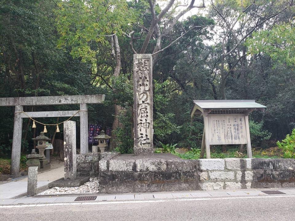 花の窟神社社号標