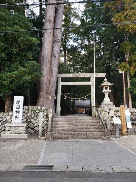 産田神社正面