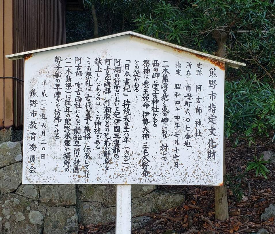 阿古師神社御由緒看板