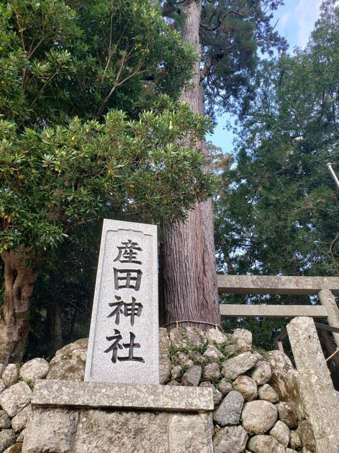 産田神社社号標