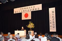 三重県神道青年会創立70周年記念講演会
