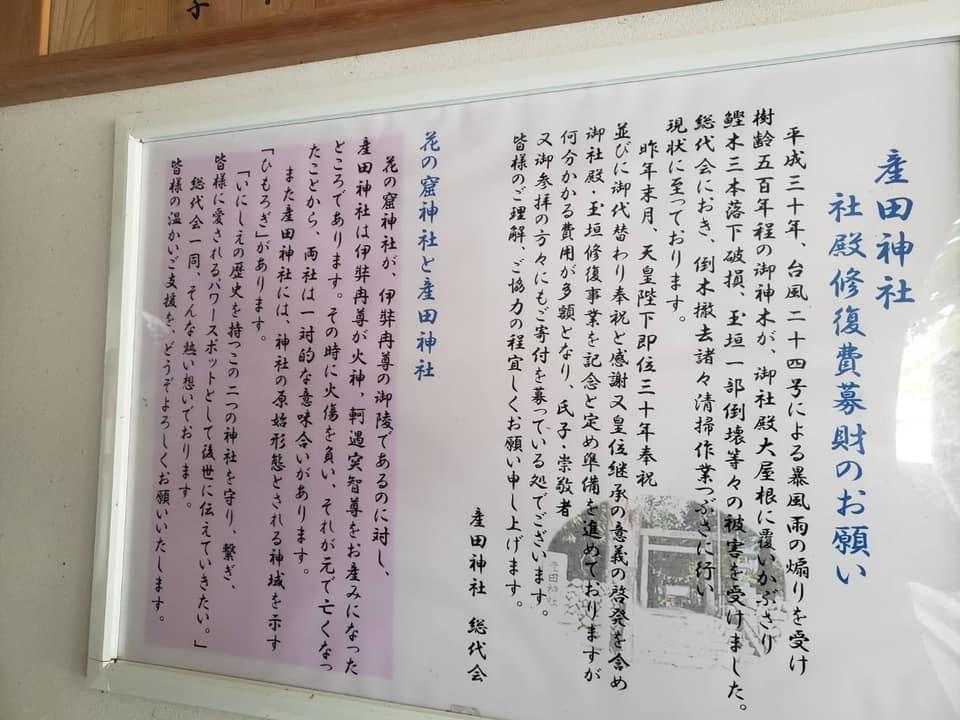 産田神社解説看板