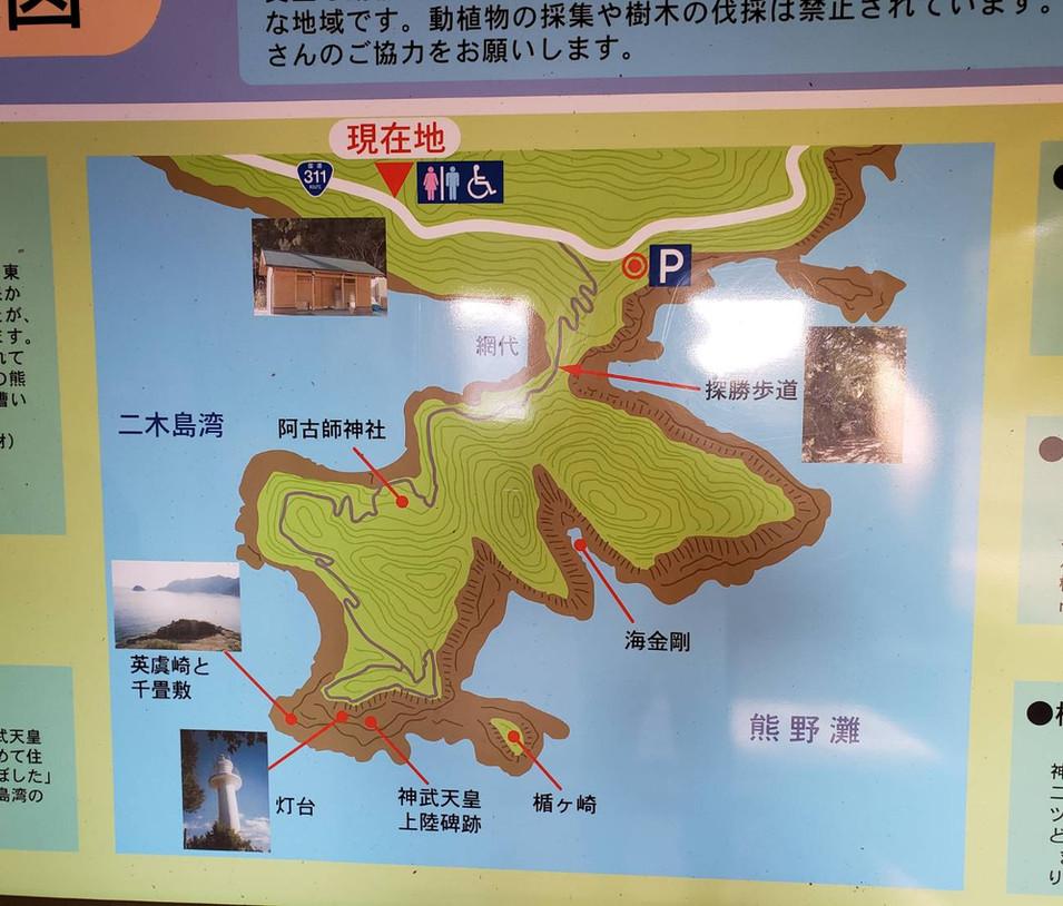 二木島案内看板