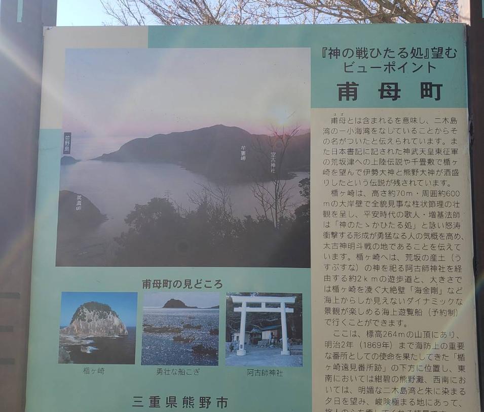 熊野市甫母町の見どころ看板
