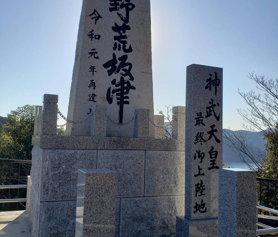神武天皇最終御上陸地の碑