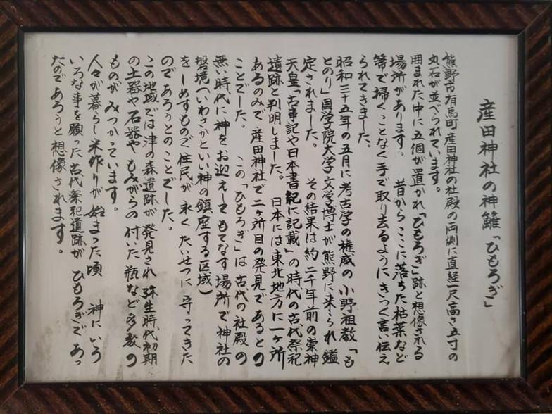 産田神社の神籬(ひもろぎ)