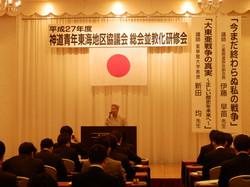 神道青年東海地区協議会「教化研修会」