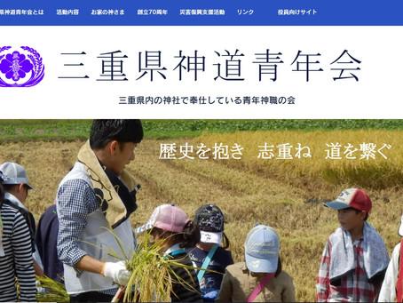 三重県神道青年会のホームページ開設!