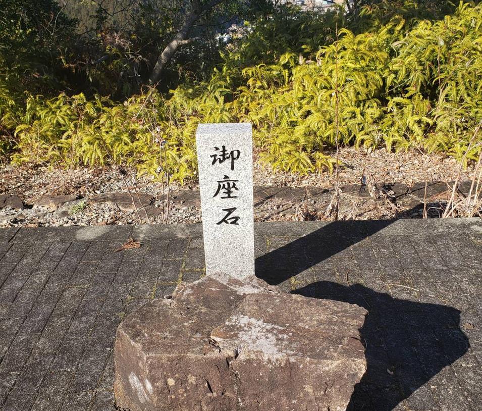 神武台公園・御座石