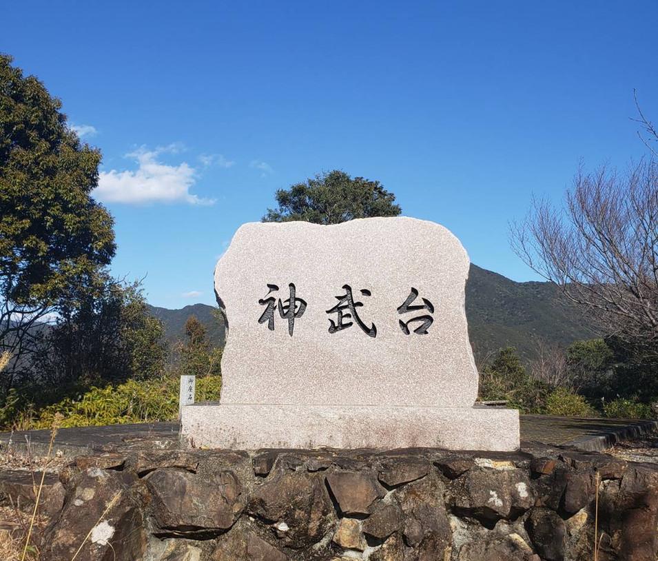 錦浦・神武台公園