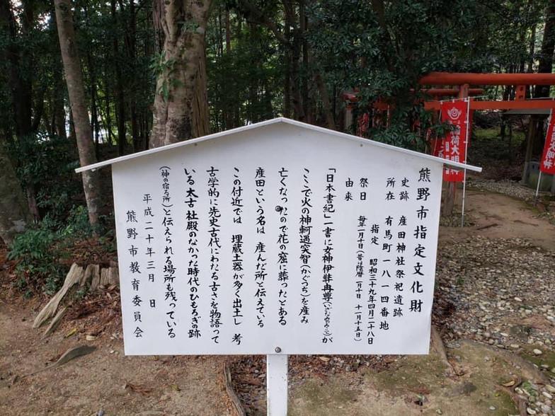 産田神社祭祀遺跡看板