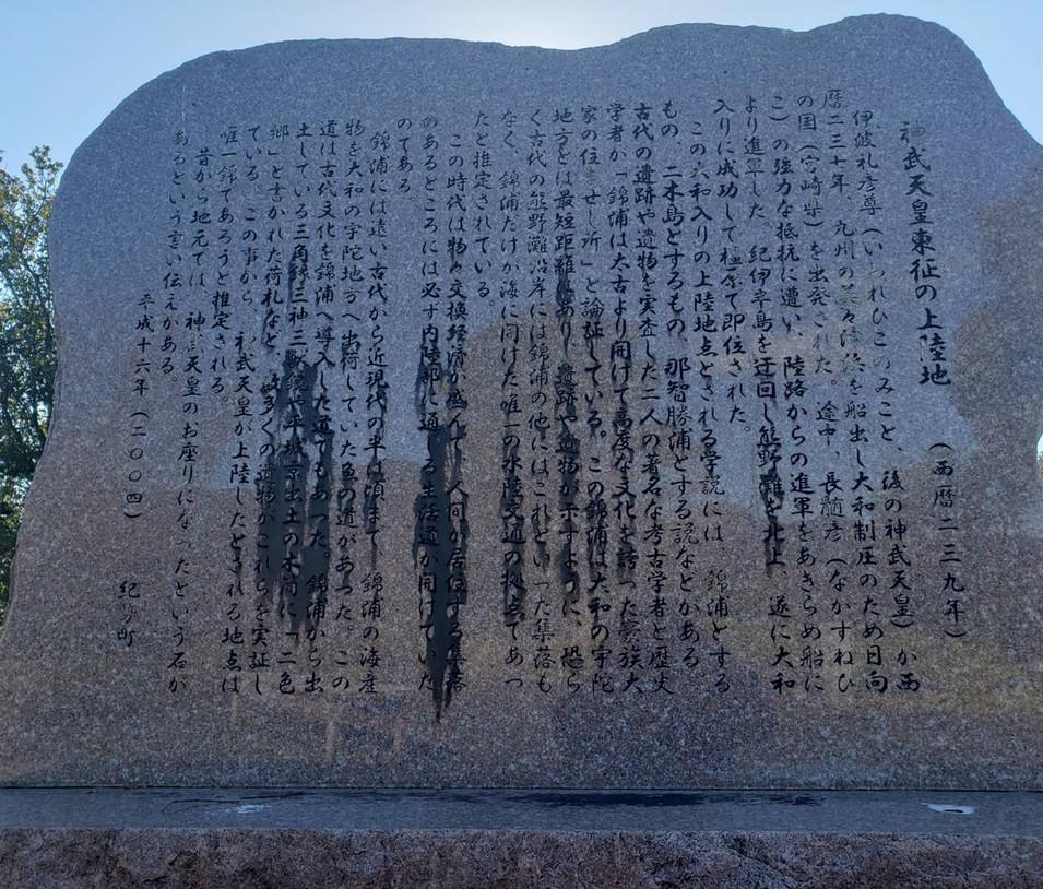 神武台公園石碑裏