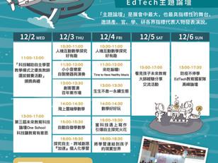 2020臺灣教育科技展【主題論壇】精彩回顧