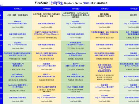 【2020臺灣教育科技展】ViewSonic創新教室議程表