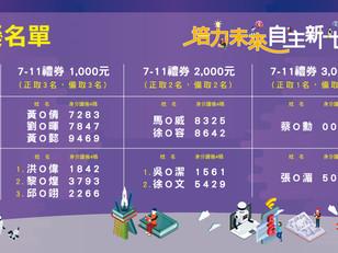 2020臺灣教育科技展-教育聯合展區抽獎活動得獎名單