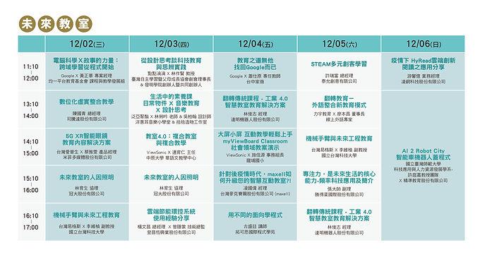 【未來教室】議程表