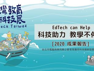 2020臺灣教育科技展 成果分享