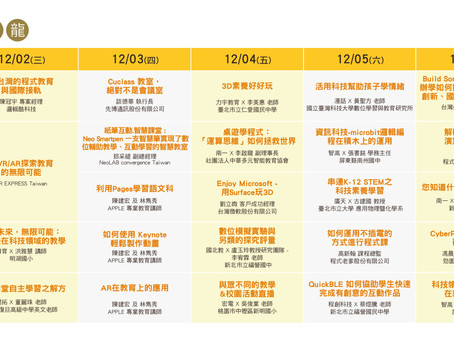 2020臺灣教育科技展【教案沙龍】精彩回顧