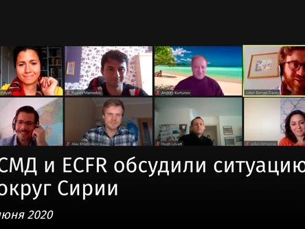 РСМД и ECFR обсудили ситуацию вокруг Сирии