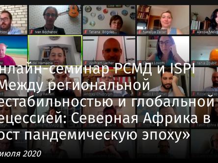 Онлайн-семинар РСМД и ISPI