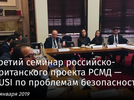 Третий семинар российско-британского проекта РСМД – RUSI по проблемам безопасности