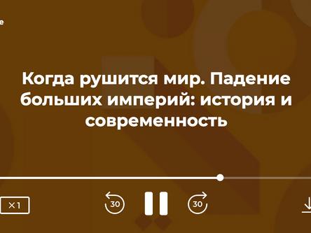 Старший преподаватель Школы востоковедения Андрей Чупрыгин в эфире радио Спутник.