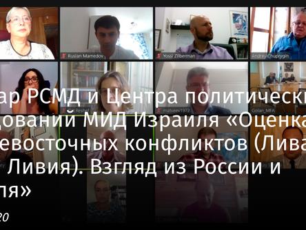 Семинар «Оценка ближневосточных конфликтов (Ливан, Ирак и Ливия). Взгляд из России и Израиля»