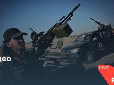 Борьба за Триполи: как оппозиция в Ливии пытается захватить власть
