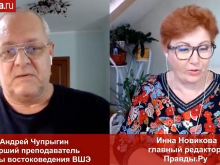 Интервью для Правды.Ру