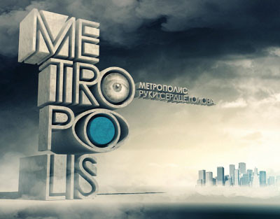 Metropolis Film Festival Opener