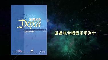DOXA 12.jpg