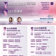 2019 台北合唱、指揮 Poster.jpg