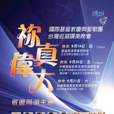 2019-ICFS poster.jpg