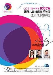 ICCCA 2021_Poster-01.jpg