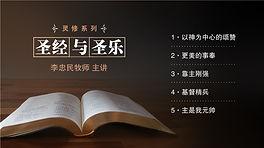 圣经与圣乐-01.jpg