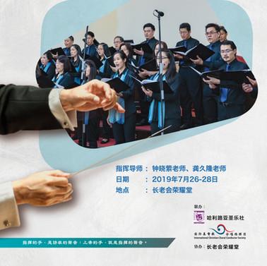 2019 新加坡指挥训练 手册-Cover.jpg