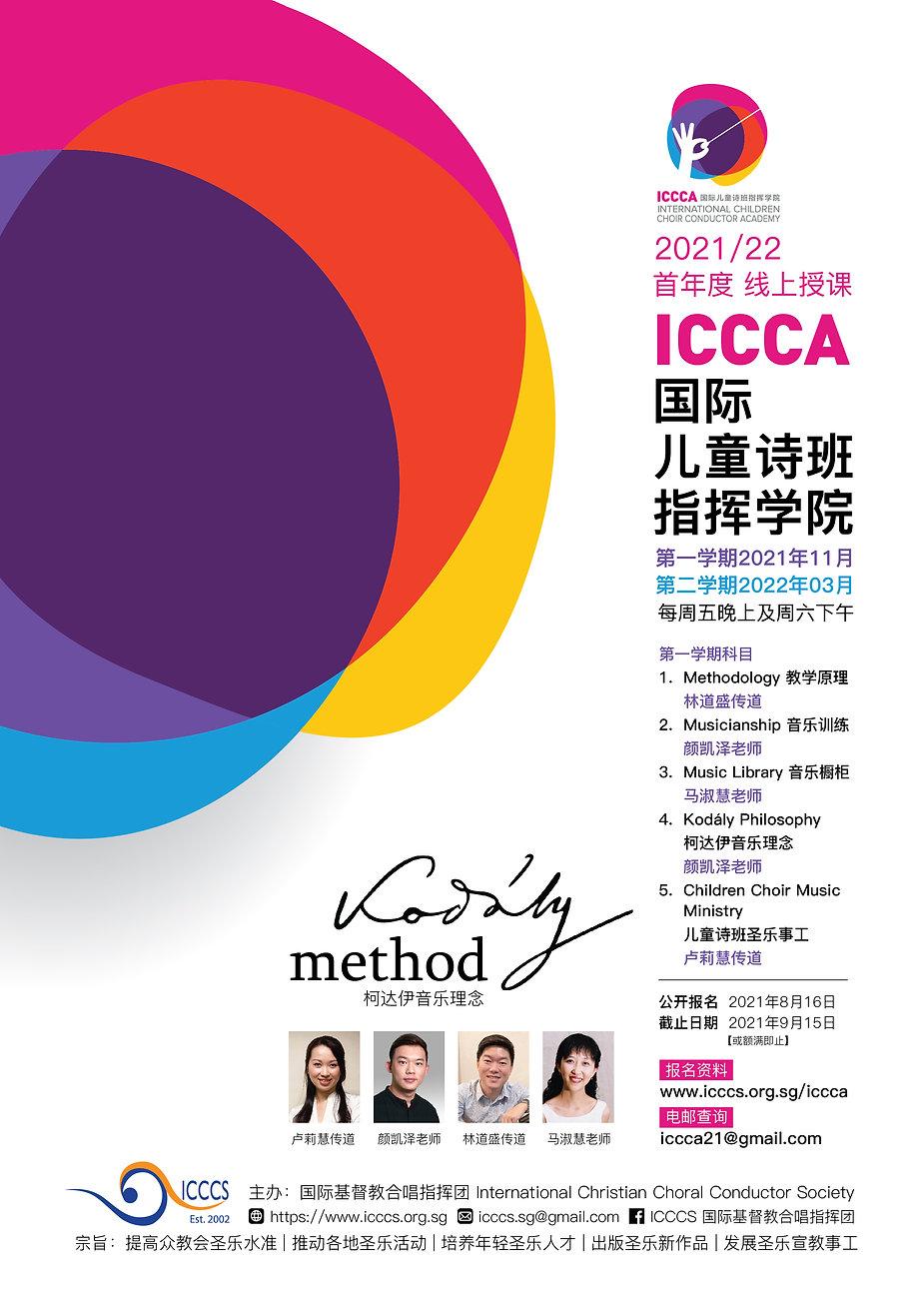ICCCA 2021-22_Poster-01.jpg
