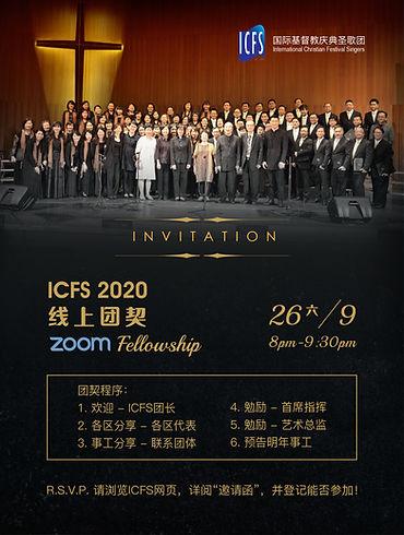 ICFS 2020 Zoom Fellowship_Invi 2-01.jpg