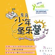 2019 东马少年圣乐营-Poster.jpg